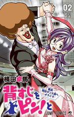 Sesuji wo Pin! to: Shikakou Kyougi Dance-bu e Youkoso # 2