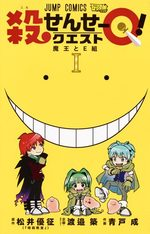 Koro Quest 1 Manga