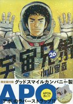 Space Brothers 26