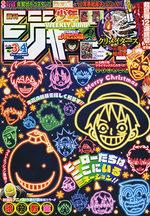 Weekly Shônen Jump 3.4