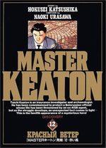 Master Keaton 12 Manga