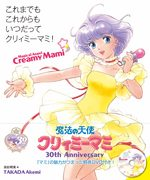 Koremademo Korekaramo Itsudatte Creamy Mami! 1 Fanbook
