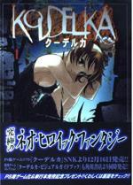 Koudelka 1 Manga