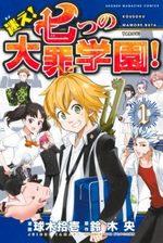 Mayoe ! Seven Deadly Sins Gakuen ! 1