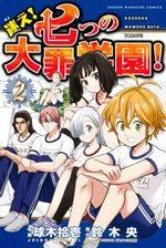 Mayoe ! Seven Deadly Sins Gakuen ! 2