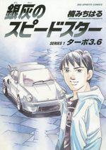 Ginkai no Speed Star 1 Manga