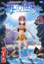 Umi no Misaki 13 Manga