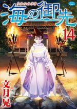 Umi no Misaki 14 Manga