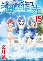 Umi no Misaki 15 Manga