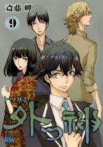 Totsugami 9 Manga