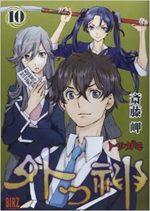 Totsugami 10 Manga