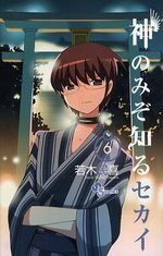 Que sa volonté soit faite 6 Manga