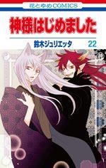 Divine Nanami 22 Manga