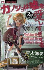 Lovely Love Lie 2 Manga