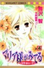 Maria Sama Ga Miteru 4 Manga