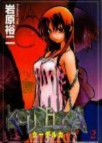Koudelka 2 Manga