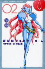Raiseiden Jupiter O.A. 2 Manga