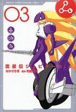 Raiseiden Jupiter O.A. 3 Manga