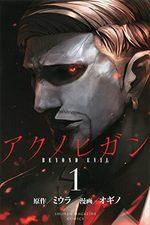 Beyond Evil 1 Manga