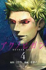 Beyond Evil 4 Manga