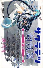 Sakuratetsu Taiwahen 2 Manga