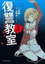 Revenge classroom 5 Manga