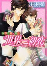 Sekaiichi Hatsukoi 1 Manga