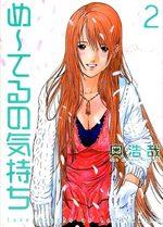 Me-Teru no Kimochi 2 Manga