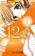 12 ans 1 Manga