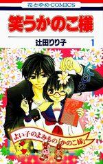 Le journal de Kanoko 1 Manga