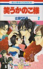 Le journal de Kanoko 2 Manga