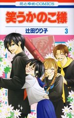 Le journal de Kanoko 3 Manga