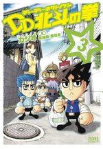 DD Hokuto no Ken 3 Manga