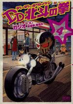 DD Hokuto no Ken 4 Manga
