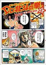 DD Hokuto no Ken 6 Manga