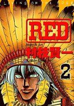 RED - Kenichi Muraeda 2 Manga