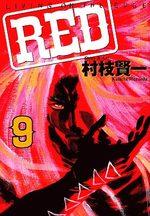 RED - Kenichi Muraeda 9 Manga