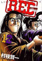 RED - Kenichi Muraeda 12 Manga