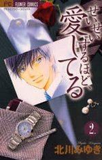 Seisei Suruhodo Aishiteru 2 Manga