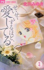 Seisei Suruhodo Aishiteru 3 Manga