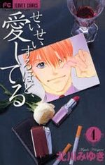 Seisei Suruhodo Aishiteru 4 Manga