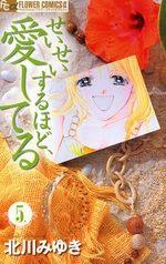 Seisei Suruhodo Aishiteru 5 Manga