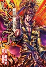 Ikusa no Ko -Oda Saburô Nobunaga Den- 5 Manga