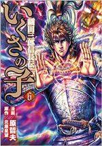 Ikusa no Ko -Oda Saburô Nobunaga Den- 6 Manga
