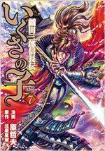 Ikusa no Ko -Oda Saburô Nobunaga Den- 7 Manga