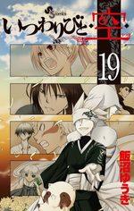 Itsuwaribito Ushiho 19 Manga