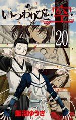Itsuwaribito Ushiho 20 Manga