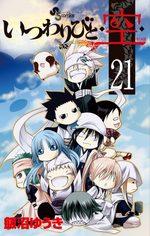 Itsuwaribito Ushiho 21 Manga