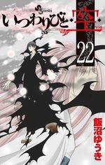 Itsuwaribito Ushiho 22 Manga