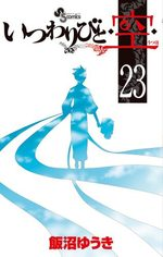 Itsuwaribito Ushiho 23 Manga